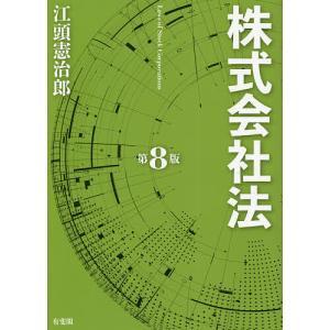 〔予約〕株式会社法 / 江頭憲治郎|bookfan