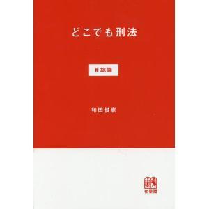 どこでも刑法 #総論 / 和田俊憲
