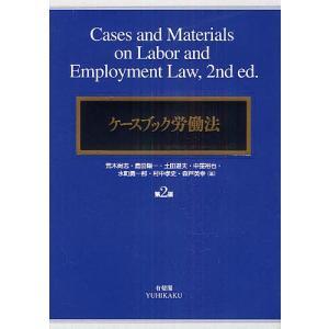 ケースブック労働法の商品画像 ナビ