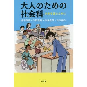 大人のための社会科 未来を語るために / 井手英策 / 宇野重規 / 坂井豊貴|bookfan