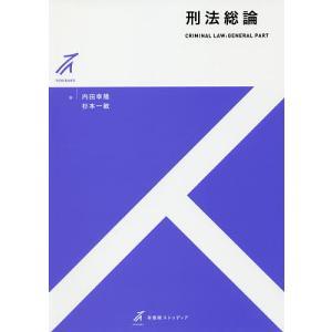 刑法総論 / 内田幸隆 / 杉本一敏