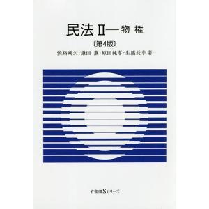 民法 2|bookfan