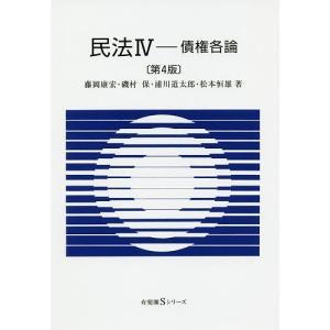 民法 4|bookfan