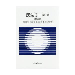 民法 1|bookfan