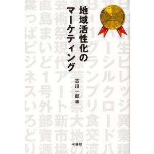 地域活性化のマーケティング    /   有斐閣 / 古川一郎 /の商品画像|ナビ