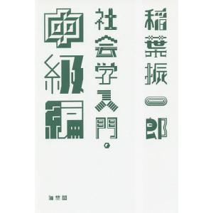 社会学入門 中級編 / 稲葉振一郎|bookfan