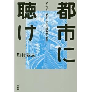 都市に聴け アーバン・スタディーズから読み解く東京 / 町村敬志