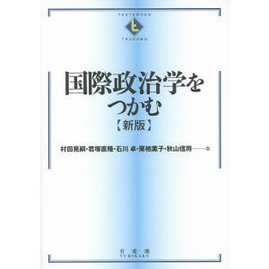 国際政治学をつかむ / 村田晃嗣 / 君塚直隆 / 石川卓