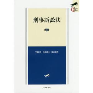 刑事訴訟法 / 宇藤崇 / 松田岳士 / 堀江慎司|bookfan
