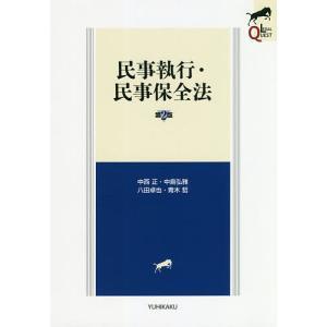 民事執行・民事保全法 / 中西正 / 中島弘雅 / 八田卓也
