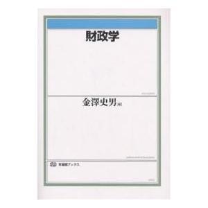 財政学 / 金澤史男