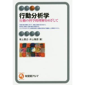 行動分析学 行動の科学的理解をめざして / 坂上貴之 / 井上雅彦