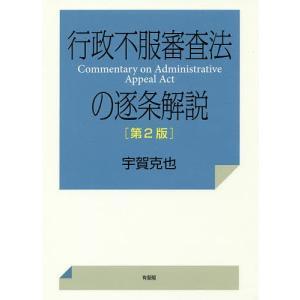 行政不服審査法の逐条解説/宇賀克也の商品画像|ナビ