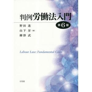 判例労働法入門 / 野田進 / 山下昇 / 柳澤武