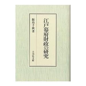 著:飯島千秋 出版社:吉川弘文館 発行年月:2004年06月