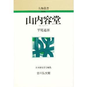 著:平尾道雄 出版社:吉川弘文館 発行年月:1987年03月 シリーズ名等:人物叢書 新装版