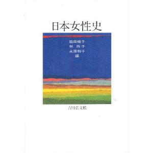 日本女性史 / 脇田晴子