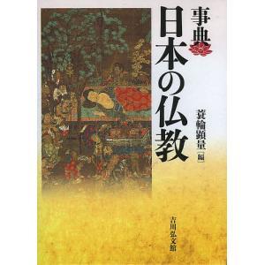 事典日本の仏教 / 蓑輪顕量