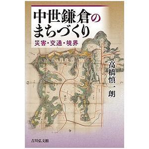 中世鎌倉のまちづくり 災害・交通・境界 / 高橋慎一朗|bookfan