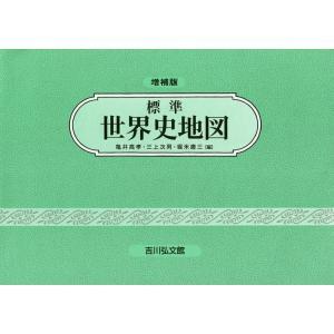 標準世界史地図 / 亀井高孝 / 三上次男 / 堀米庸三|bookfan