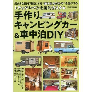 手作りキャンピングカー&車中泊DIY トラックやバンを劇的カスタム|bookfan