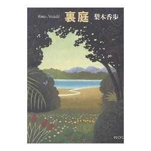裏庭 / 梨木香歩|bookfan