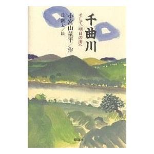 著:小宮山量平 出版社:理論社 発行年月:1997年06月