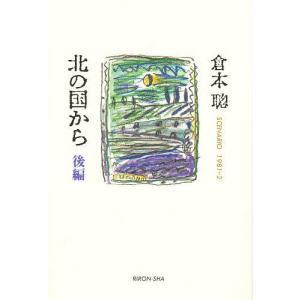 北の国から 後編 / 倉本聰