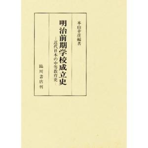 明治前期学校成立史 近代日本の中等教育史 / 本山幸彦 bookfan