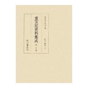 重宝記資料集成 第26巻 影印 / 長友千代治 bookfan