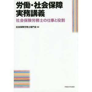 編:社会保険労務士稲門会 出版社:早稲田大学出版部 発行年月:2015年05月