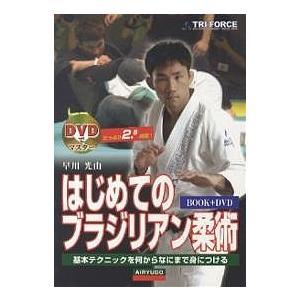 著:早川光由 出版社:愛隆堂 発行年月:2007年09月 シリーズ名等:DVDでマスター