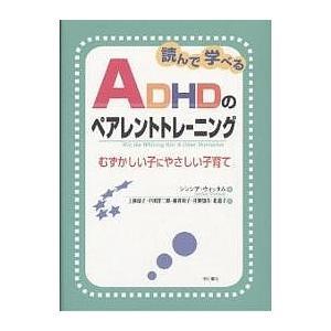 読んで学べるADHDのペアレントトレーニング むずかしい子にやさしい子育て / シンシア・ウィッタム / 上林靖子