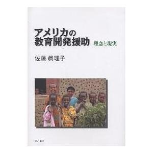 アメリカの教育開発援助 理念と現実 / 佐藤眞理子|bookfan