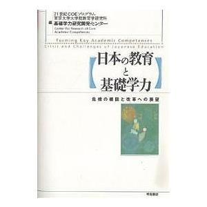 編:21世紀COEプログラム東京大学大学院教 出版社:明石書店 発行年月:2006年02月