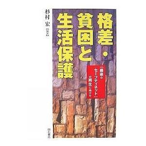 編著:杉村宏 出版社:明石書店 発行年月:2007年11月