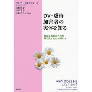 DV・虐待加害者の実体を知る あなた自身の人生を取り戻すためのガイド / ランディ・バンクロフト