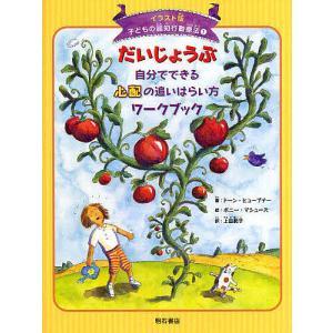 子どもの認知行動療法 イラスト版 1 / ドーン・ヒューブナー / ボニー・マシューズ / 上田勢子