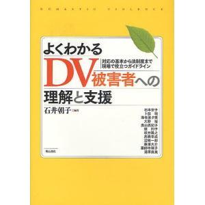 よくわかるDV被害者への理解と支援 対応の基本から法制度まで現場で役立つガイドライン / 石井朝子 / 石本宗子