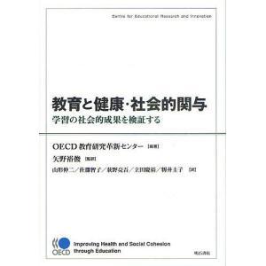 教育と健康・社会的関与 学習の社会的成果を検証する/OECD...