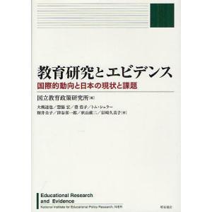 教育研究とエビデンス 国際的動向と日本の現状と課題/国立教育...