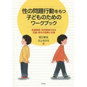 著:宮口幸治 著:川上ちひろ 出版社:明石書店 発行年月:2015年04月