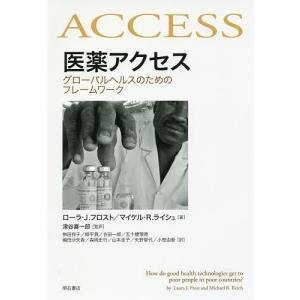 医薬アクセス グローバルヘルスのためのフレームワーク / ローラ・J.フロスト / マイケル・R.ライシュ / 津谷喜一郎