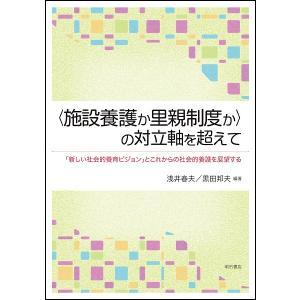 〈施設養護か里親制度か〉の対立軸を超えて 「新しい社会的養育ビジョン」とこれからの社会的養護を展望する / 浅井春夫 / 黒田邦夫