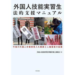 編:外国人技能実習生問題弁護士連絡会 出版社:明石書店 発行年月:2018年07月
