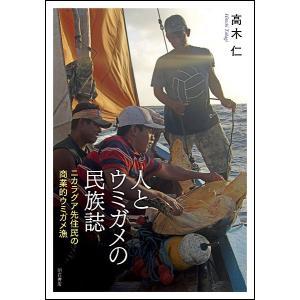 著:高木仁 出版社:明石書店 発行年月:2019年01月
