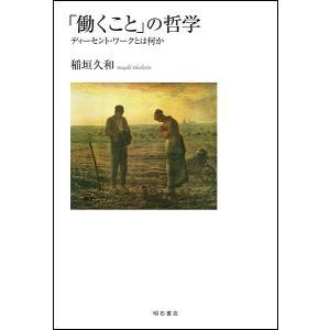 著:稲垣久和 出版社:明石書店 発行年月:2019年11月