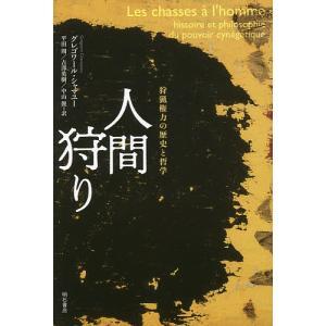 人間狩り 狩猟権力の歴史と哲学 / グレゴワール・シャマユー / 平田周 / 吉澤英樹