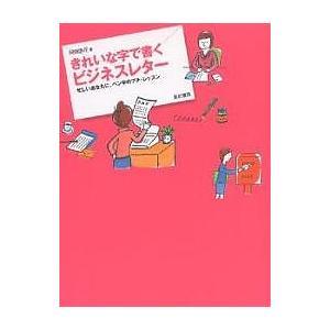 著:岡田崇花 出版社:亜紀書房 発行年月:2006年04月