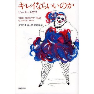 著:デボラL.ロード 訳:栗原泉 出版社:亜紀書房 発行年月:2012年03月